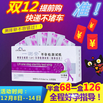 A high precision ovulation test for the preparation of pregnancy by a LH semi-quantitative ovulatory paper to send David ovulation test paper in the period of ovulation