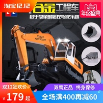 Model simulation of remote control Double Eagle excavator for engineering vehicle Alloy excavator Ultra Large rechargeable electric boy toys