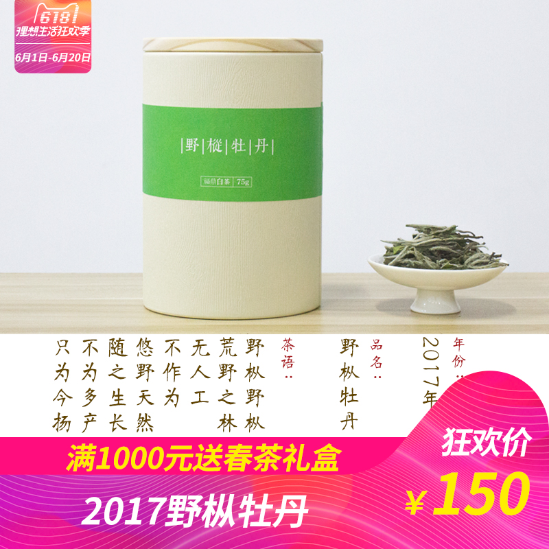 Such as white tea Fuding Alpine white tea 2017 Fuding white tea Wilderness First-class white peony canned 75 grams