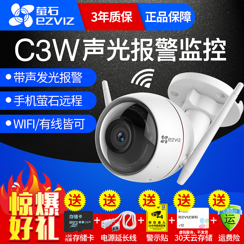 Hikvision fluorite C3W wireless wifi HD webcam home night vision mobile phone monitor set