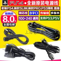 原装PS4slim电源线 PS3 PS2 PSP PSV PS4 PRO电源线 直插