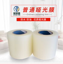 Ordinary Mute film non-adhesive printing die-cutting film Bopp tape fog surface cold mounting film any width factory direct sales
