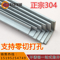 201 304 316 Stainless steel angle triangle steel triangle iron-angle drilling factory direct sales arbitrary cutting