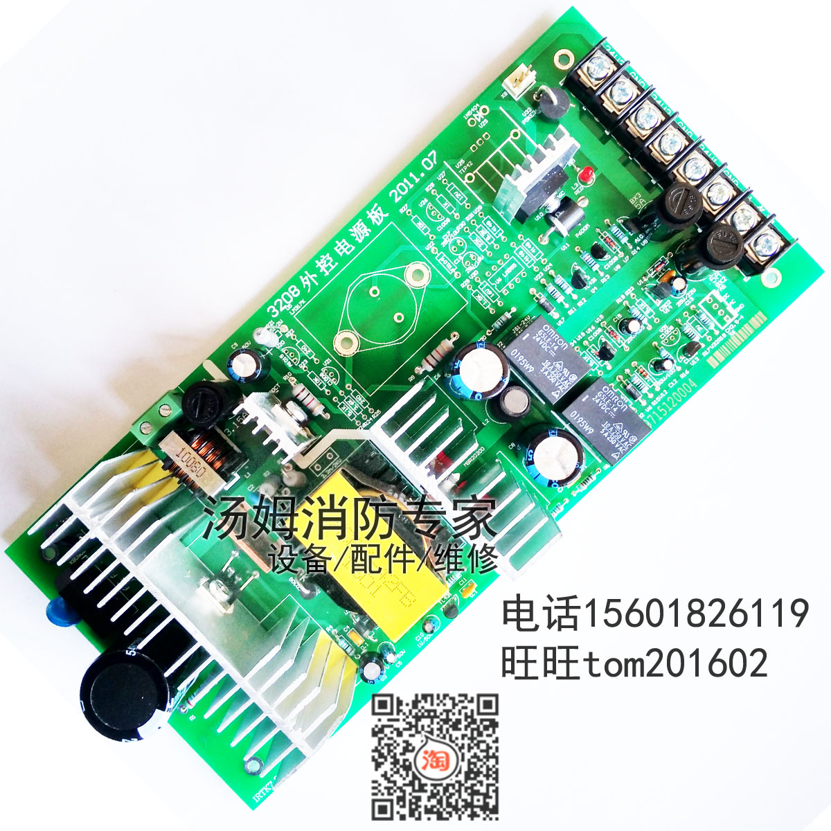 New Shanghai Songjiang JB-3208G B T external control power supply board No charging Feifan Electronics Non-maintenance