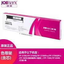Yingmei JMR118 ribbon rack FP-570K 730K 570KII single 1 printer ribbon frame.