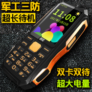 Chuangxing (mobile phone) S1 military three mobile telecom elderly mobile phone standby letters aloud