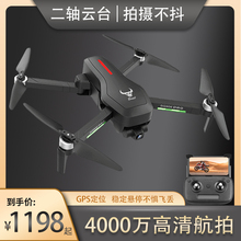 Professional PTZ UAV aerial photography HD 4K anti shake brushless folding four axis aircraft dual GPS remote control aircraft