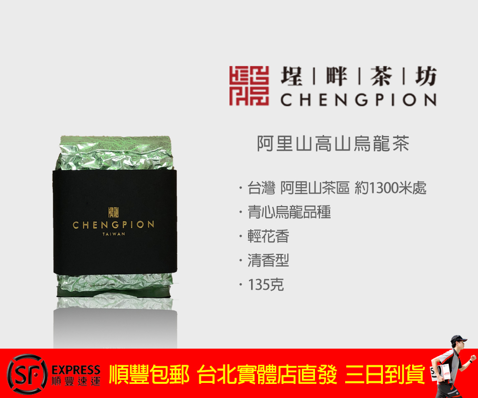 Taiwan 1300 m Alishan Mountain Oolong Tea 135g 2 servings