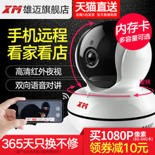 Xiongmai camera wireless wifi network HD set night vision indoor home monitor mobile phone outdoor remote