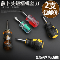 Radish head Screwdriver Magnetic dual-use telescopic screwdriver one word cross plum blossom flat mouth short taper