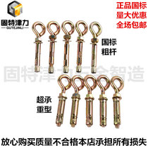 GB Heavy blow sheep Eye circle O-ring expansion bolt wall hanging decorative swing belt ring expansion hanging full reduction