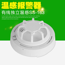 Wired temperature-sensitive SS-163 independent networked temperature detector temperature detector alarm infrared probe