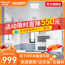 Panasonic integrated ceiling aluminum buckle board 4m2 kitchen powder room package lighting package accessories buckle board suspended ceiling buckle board