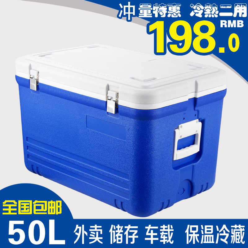 50L incubator freezer oversized takeaway delivery car portable fishing frozen heat home car outdoor