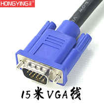 Macro Shadow 15 meters VGA HD data cable computer TV cable video cable projection line 3+6VGA line