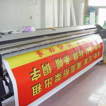 Spray advertising cloth set to make outdoor light box printing realistic recruitment poster sticker design door waterproof