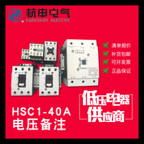 Remarks on the Voltage of HSC1-40-CA222 of the Original Authentic Hangzhou Jianghangshen Electric AC Contactor