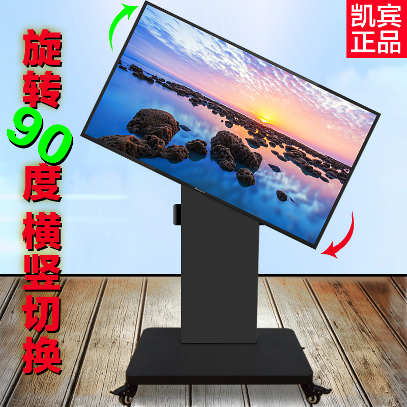 Studio LCD TV mobile floor bracket rotation 90 degree horizontal vertical screen switch touch all-in-one machine oblique hanger