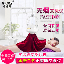 KADAS cardans smokeless moxibustion warm Palace instrument home gynecological Palace cold fumigation health instrument physical therapy family