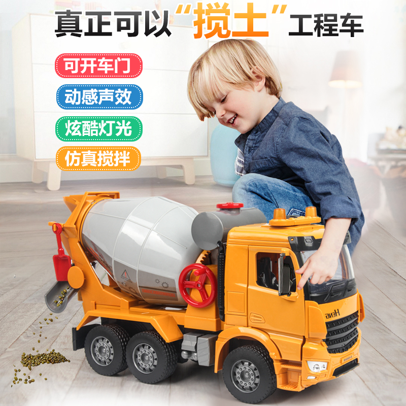 Super-large engineering set of inertial excavator cement mixing truck boy and baby music toy model
