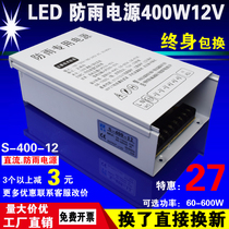 LED rain-proof power supply 400w12v33a switching power supply DC led luminescent character Light box transformer power supply