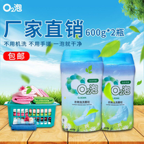 o2 Bubble clothing bubble wash particles family universal equipment 600g*2 bottles of decontamination to yellow detergent q202 bubble lotion