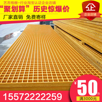 Car wash room FRP grille cover Car wash shop ground mesh board fiberglass grille drain Trench Grille Board