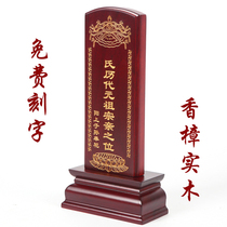 The ancestral brand bit incense fire solid wood shrine family temple for the temple ancestors to make incense camphor lotus ranking