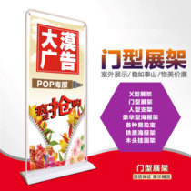 Door-shaped exhibition stand Irabao X exhibition stand poster stand-up iron hanging easel wooden easel water channel flag pull net