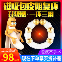 Circumcision long resistance complex ring orthosis ring-cut lock essence penis sleeve reduces tortoise sensitive male sex products