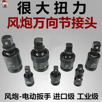 Wind cannon universal joint electric wrench sleeve pneumatic Wrench interface Active connector rotary Joint steering head
