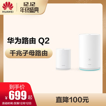 (Straight down 100) Huawei Huawei Routing Q2 Child Parent router Gigabit Intelligent Wireless Routing