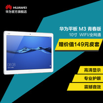 (Gift set) Huawei Huawei Tablet Edition 10-inch M3 youth net-wide WiFi
