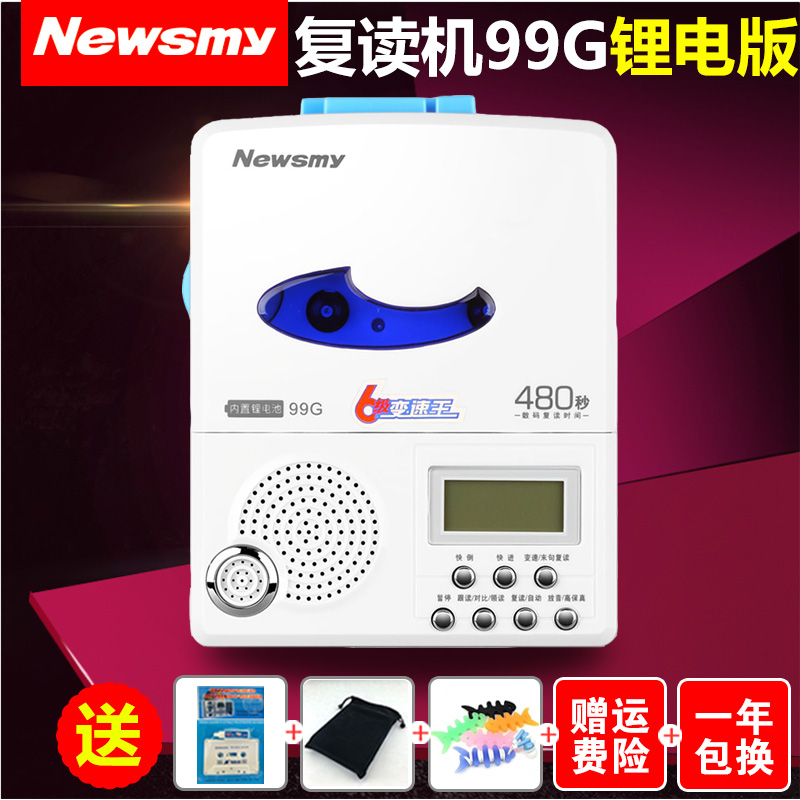 Newman 99G lithium battery tape repeater primary school students English learning tape player recorder