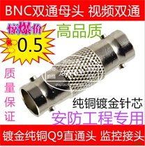 10 yuan 5 BNC straight head female to female adapter monitor Q9 connector video cable connector