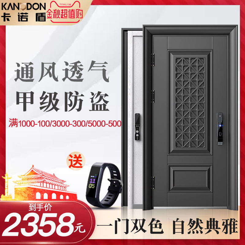 Shield ventilating and anti-theft door, household ventilation door, double color door, middle door, entrance door, grade a door.