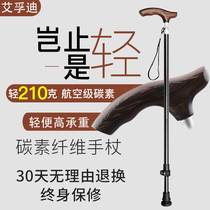 Old crutches carbon lightweight telescopic cane solid wood anti-skid old man crutches carbon fiber turn crutches stick