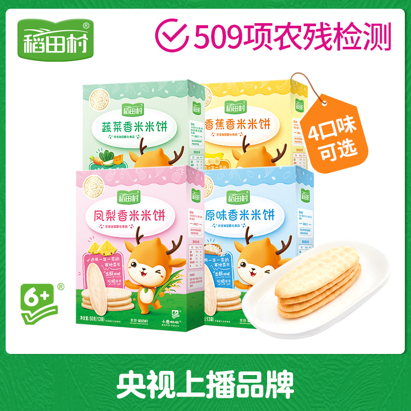 Rice field village fawns original vegetables anchovies banana fragrant rice cake 50g box no added salt snacks