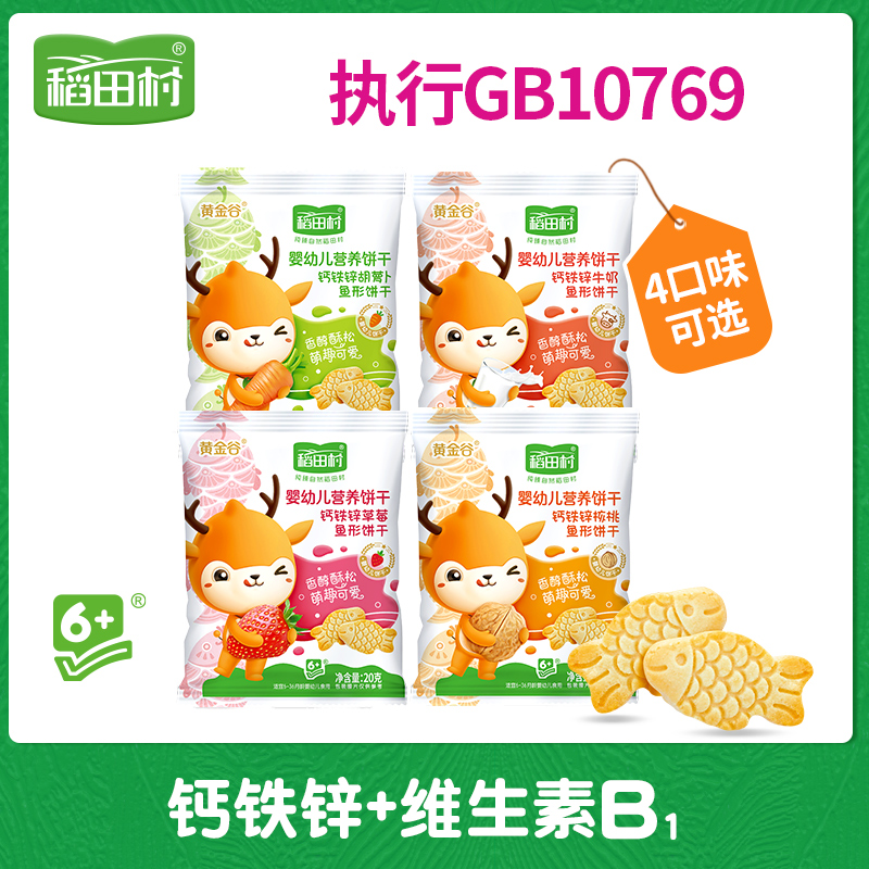 Rice field village fawns calcium iron zinc infant grinding tooth biscuits one-year-old baby snack childrens biscuit snacks