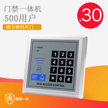 New building networking Card ID access machine All-in-one waterproof stainless steel IC password card machine