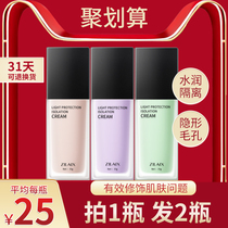 The official moisturizing control oil control of the flagship store of the flagship store of The students used their pre-makeup creams at a good price