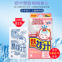 Japanese imports of small forest 薬 annealing children baby cooling heat paste Fever sticker sensitive type 0-2 years old