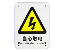 Safety Alert warning signs A4 beware of dangerous mechanical equipment tips beware of electric shock A0049