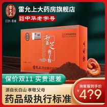 Lei Yun on the Reishi spore powder Changbaishan high broken wall Reishi robe powder immunomodulation 1g bag x 100 bags