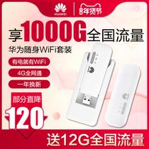 (合家享)华为e8372车载mifi4G无线路由器笔记本上网卡托插卡5g随身wifi无限流量便携设备神器手机移动网络