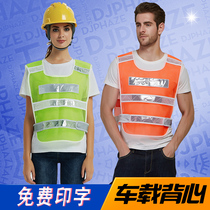 Reflective Vest Traffic car construction marquee safety clothes car with car night riding substitute driving clothes can be printed