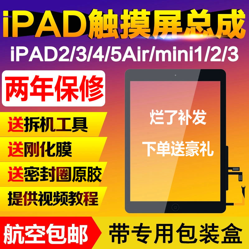 Applicable to iPad 2/3/4/5 air glass exterior Mini 1 Mini 2 touch screen assembly A1822 A1893