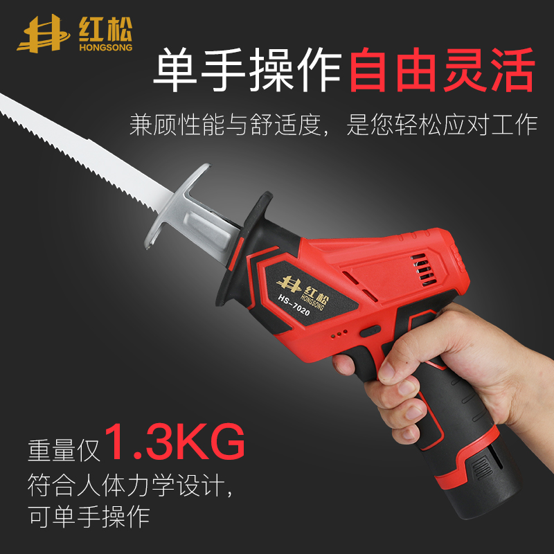 Red pine lithium-electric rechargeable recissor electric horse knife saw home small mini saw outdoor portable logging saw