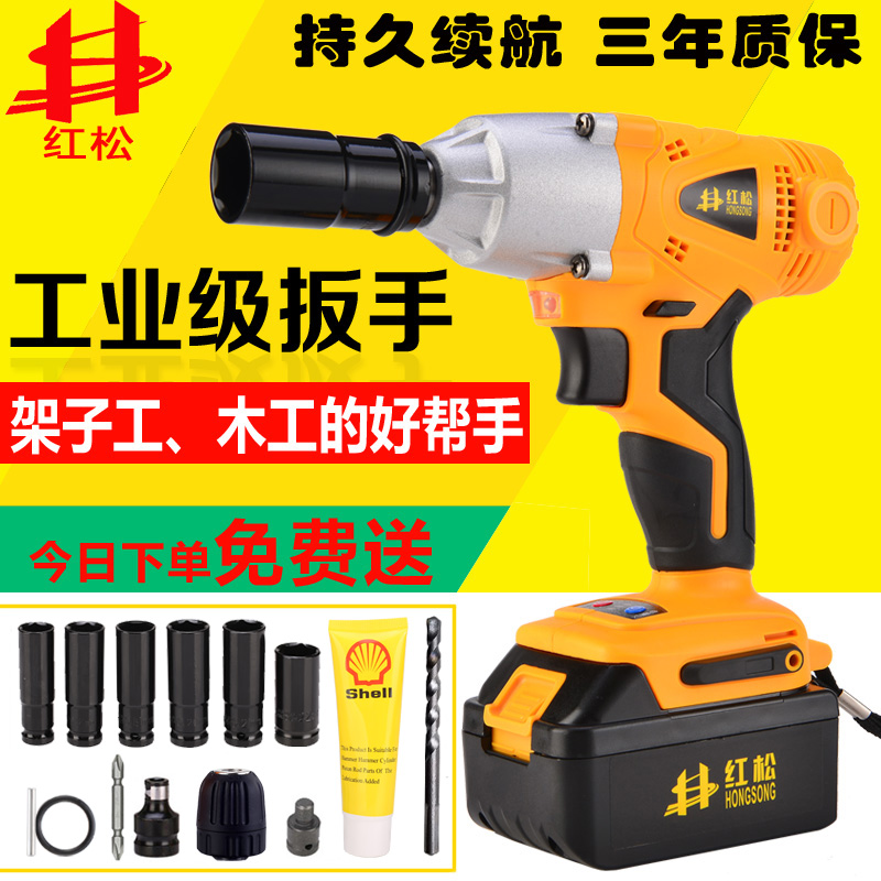 Red pine lithium-electric charging wrench impact scaffolding carpentry dedicated brushless electric wrench wind gun