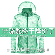 Summer skin clothing female breathable ultra-thin Backstreet camel outdoor sports windbreaker long sleeved sunscreen clothing male quick dry coat